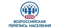 Всероссийская перепись населения 2020 год