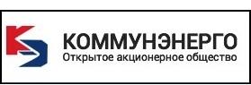ОАО «Коммунэнерго»