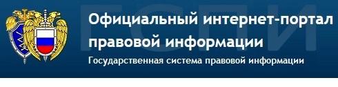 Интернет-портал правовой информации